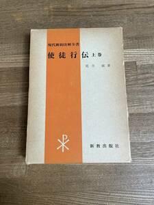 現代新約註解全書 使徒行伝 上巻  荒井 献著 1977 新教出版社