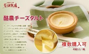 △花畑牧場【幻のお菓子】 濃厚チーズタルト 酪農 他出品同梱可