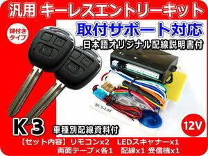 日産 ニッサン ラシーン B14系 キーレスキット (純正キーレス装着車向け) 配線資料・取付サポート付 K3