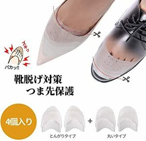 クリア つま先保護カバー トウパッド シリコン つま先 クッション 靴ズレ つま先キャップ 靴のサイズ調整 足ズレ・前滑り・パカ