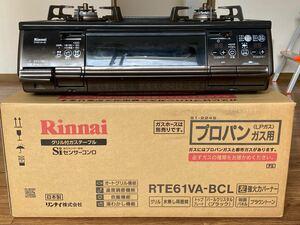 リンナイ ガステーブル 水無し両面焼 (多機能モデル) LP用 左強火 ブラウントーン色 RTE61VA-BCL LP