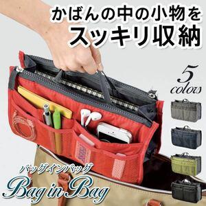 【新品未使用】バッグインバッグ かばんの中を整理整頓インナーバッグ/収納ポケット10個搭載/男女兼用 グリーン