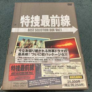 DVD 特捜最前線 BEST SELECTION BOX vol.1 初回生産限定 帯付き