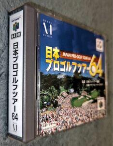 64DD ニンテンドー64DD用ソフト 日本プロゴルフツアー64 JAPAN PRO-GOLF TOUR64