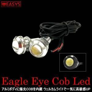 now only postage 0 jpy Eagle I LED spotlight 2 piece set COB bolt type . light exterior silver body * white light