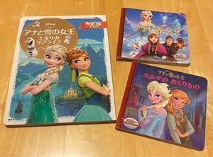 アナと雪の女王 絵本 3冊セット
