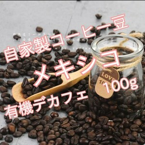 有機カフェインレス 自家製コーヒー豆 100g  メキシコ コーヒー