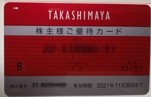 高島屋 株主優待 株主様ご優待カード 限度額30万円 男性名義