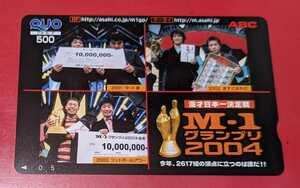 ★M-1グランプリ★QUOカード クオカード ★非売品★中川家、ますだおかだ、フットボールアワー★