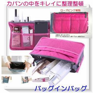 バッグインバッグ☆旅行 収納 カバン ポーチ 整理整頓 ポケットたくさん インナーバッグ トラベルポーチ バッグ ローズピンク
