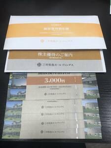 施設優待割引券 三井松島ホールディングス ¥3,000 ×6有効期限