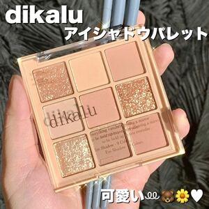【dikalu】★再入荷しました★アイシャドウ パレット 9色 コンパクト 海外コスメ #01