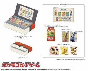 ポケモン切手BOX ポケモンカードゲーム 見返り美人・月に鴈セット