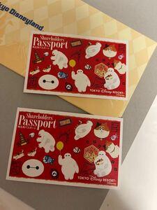 東京ディズニーシー 11月4日ワンデーチケット大人 パスポート