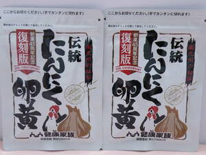 健康家族 伝統にんにく卵黄 31粒入×2袋