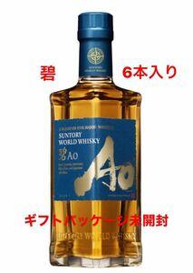 碧 Ao 6本セット ウイスキー