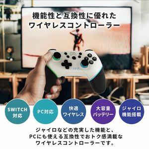 任天堂Switch 対応 ワイヤレスコントローラー ニンテンドースイッチ