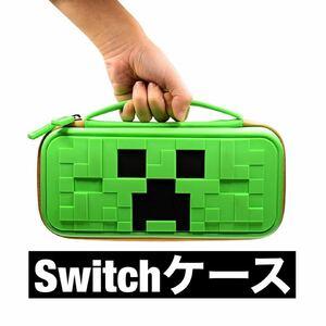 マインクラフト マイクラ switch 収納 ケース ニンテンドー スイッチ ケース