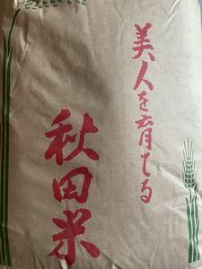 新米☆令和3年秋田県産あきたこまち☆農家直売、玄米30kg☆美人を育てる秋田米