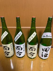 プレミアム日本酒 空瓶 而今etc