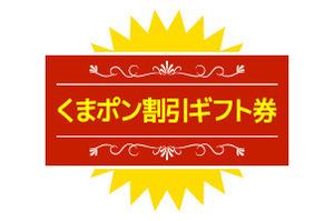送料無料 くまポン割引ギフト券引き換えコード100円分