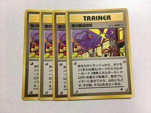 U136【ポケモン カード】 旧裏面 夜の廃品回収  4枚セット 即決