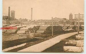Xp5990【即決】北海道 王子製紙 苫小牧工場【絵葉書】