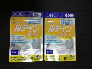 DHC ルテイン 光対策 60日分(320mg x 60粒)x2袋セット 送料無料 賞味期限2024/08 機能性表示食品
