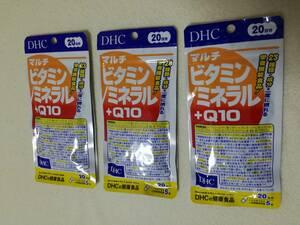 DHC マルチビタミン/ミネラル+Q10 20日分(100粒) x 3袋セット 送料無料 賞味期限2024/08 栄養機能食品