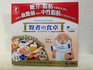 賢者の食卓 ダブルサポート 6g 30包 大塚製薬 消費者庁許可 特定保健用食品