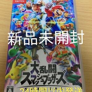 新品未開封 24時間以内発送 大乱闘スマッシュブラザーズSPECIAL Nintendo Switch