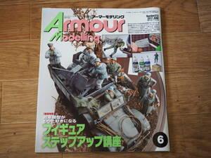 古本 月刊 アーマーモデリング 2017年 6月号 No.212 フィギュアステップアップ講座 ArmourModeling