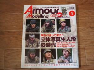 古本 月刊 アーマーモデリング 2020年 1月号 No.243 立体写真生人形の時代 ArmourModeling