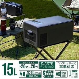 車載 冷蔵庫 冷凍庫 15L ブラック DC 12V 24V AC 2電源 自動車 トラック 冷蔵 冷凍 ストッカー 家庭用 保冷 小型 車 アウトドア キャンプ