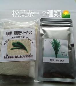 お試し!! 富原製茶 健康粉末 松葉茶セット(ティーバッグ・粉末セット)