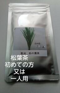お試し用にも 富原製茶 健康粉末 松葉茶 農薬不使用