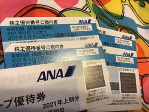 【即決】ANA株主優待券 2枚1セットx2有 2022年5月31日搭乗まで