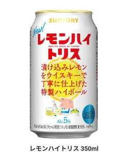 2本 セブンイレブン レモンハイトリス350ml/ トリスハイボール缶 350ml/ トリスハイボール缶 <おいしい濃いめ>350ml 無料引換券 クーポン