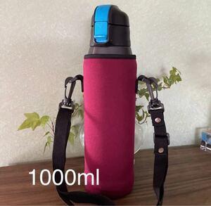 【ダークレッド/1000ml】改良版 水筒カバー