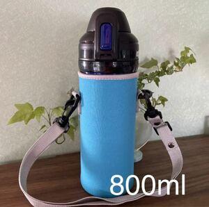 【スイカブルー/800ml】改良版 水筒カバー
