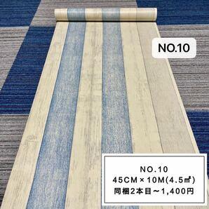 【NO.10】地中海調 はがせる壁紙リメイクシート