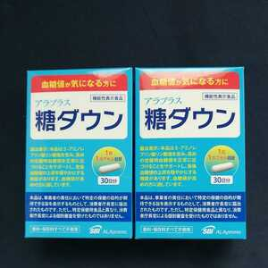 アラプラス糖ダウン 血糖値 SBI 糖ダウン 30日分×2箱 送料無料 賞味期限2023.03 2023.04