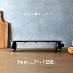 【新品未開封】abien MAGIC GRILL