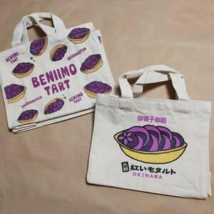 2枚 セット まとめ売り エコバッグ 鞄 かばん カバン  ランチバッグ トートバッグ バッグ 沖縄 紅いも 紅芋 鞄 御菓子御殿