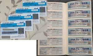 ANA株主優待券 4枚セット 有効期限 2022年5月31日とANAグループ優待券