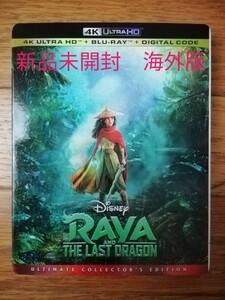 ラーヤと龍の王国 4K UHD+ブルーレイ('21米)〈2枚組〉海外版