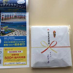 送料込 ホテル三日月 宿泊者限定特典 全館共通 500円 館内利用券 プチタオル