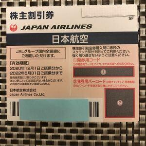 ◎JAL 日本航空 株主優待券 1枚 (送料込み・匿名配送)◎