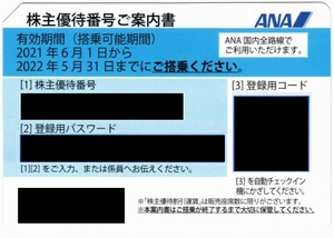 【送料無料】 ANA 株主優待番号のご案内書 ◆ 株主優待券 株主割引券 航空券 全日本空輸 全日空