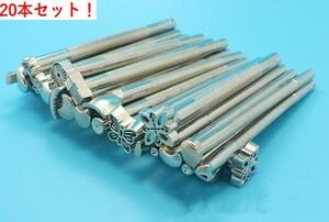 レザークラフト 20本セット 刻印 カービング 入門用 工具 各種スタンプ DIY 自作